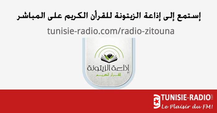 ZITOUNA FM ANACHID TÉLÉCHARGER
