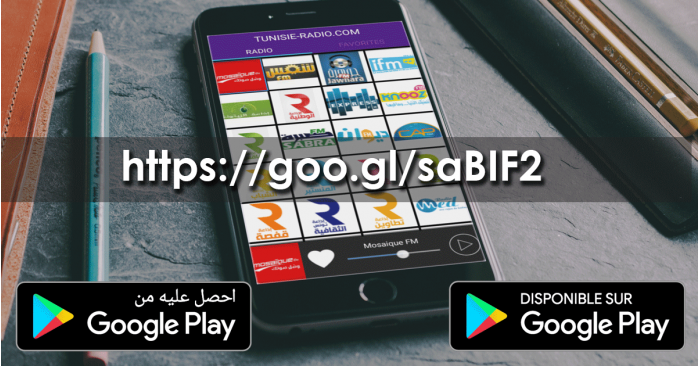 Télécharger Tunisie Radio sur Android